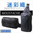 【2wayタイプの迷彩織ボディバッグ!】【送料無料】moustache(ムスタッシュ)2WAYボディバッグ JNX-4190 (送料込み 送料込)ボディバッグ ムスタッシュ