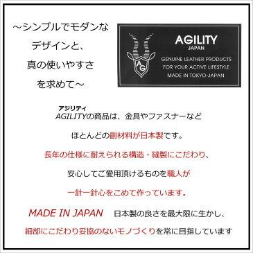 【定期入れ icカード2枚】AGILITY(アジリティ) バタフライ式パスケース 0226 パスケース 2枚 革製 日本製 定期入れ 二つ折り