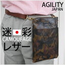 【日本製 レザーチョークバッグ】AGILITY(アジリティ) 迷彩レザー2WAYチョークバッグ 1208 ショルダーバッグ/ショルダー/斜めがけ/斜めがけバッグ/メンズ/エキスパンダブル/送料無料