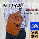【iPadが入る大きめサイズ】【送料無料】DOUBLES レザーボディバッグ(L) JRP-1746(送料込み・送料込) ボディバッグ 人気 ボディバッグ 革製 ボディバッグ メンズ