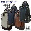 【送料無料】【ボディバッグ】MOUSTACHE(ムスタッシュ) ボディバッグ JKO-4385 ボディバッグ メンズ ボディバッグ レディース