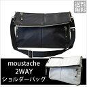 【ショルダーバッグ メンズ】MOUSTACHE(ムスタッシュ) 2WAYショルダーバッグ JFO-4751 ショルダーバッグ メンズ メッセンジャーバッグ ブランド カジュアル 斜めがけバッグ
