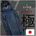 【送料無料】【日本製 イタリアンレザーボディバッグ】DOUBLES(ダブルス) 日本製 レザーボディバッグ SBY-1801 ボディバッグ メンズ 革製 革 ボディーバッグ