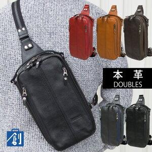 ボディバッグ 本革 メンズ ショルダーバッグ 斜めがけ レザー ボディーバッグ ワンショルダーバッグ セカンドバッグ DOUBLES ダブルス 鞄 縦型 大きめ 40代 かっこいい 大人 本皮プレゼント KNB-7275