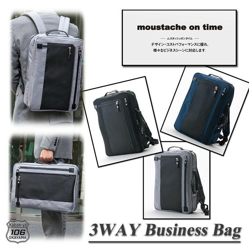 548239a54398 ビジネスバッグ メンズ 3WAYビジネス【送料無料】 防水 バッグ ビジカジ ...