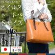 トートバッグ 本革 オイルヌメレザー 一枚革 B5 alto アルト Less Design レスデザイン 日本製 ユニセックス 送料無料