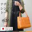 トートバッグ ハンドバッグ レディース 本革 アニリンレザー B5 alto アルト Less Design レスデザイン 日本製 ユニセックス 送料無料