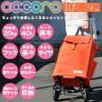【ショッピングバッグ単品(シングルカラー:単色)】COCORO ココロ ショッピングバッグ エコバッグ 保冷 保温※ショッピングカートとしてご利用の際は必ず別売りの【カートフレーム】をご注文ください。ワンランク上のショッピングバッグ