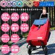 【ショッピングバッグ単品(バイカラー:カラー切り替え)】COCORO ココロ ショッピングバッグ エコバッグ 保冷 保温※ショッピングカートとしてご利用の際は必ず別売りの【カートフレーム】をご注文ください。ワンランク上のショッピングバッグ