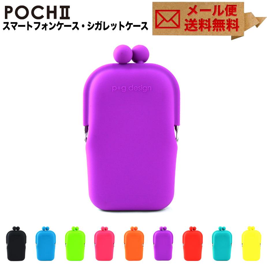 POCHI2 ポチ2 がま口 シリコン 財布 スマホケース デジカメ ポーチ POCHI ポチ p+g design