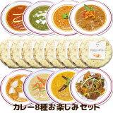 カレー8種類お楽しみセット(カレー200g 8袋、ナン2枚入 8袋)
