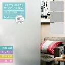 サンゲツ CLEAS クレアス ガラスフィルム 半透明 無地 (125cm巾) GF1717-2他 全3柄 スチーム80 目隠し 日よけ シール 水で貼れる DIY 窓 シート [1m以上10cm単位]