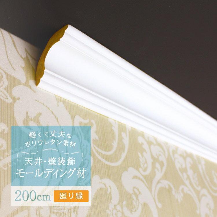 サンゲツ モールディング 装飾用見切り材 ポリウレタン製 天井 廻り縁 見切材 2m[販売単位 1本] MM80