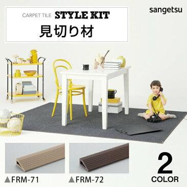 【安心の送料無料】サンゲツ タイルカーペット STYLE KIT用 見切材 部分敷きの段差緩和、スタイルキットの端部保護にご利用下さい。長さ:1m【販売単位:1ケース/4本入】全2色 (副資材)