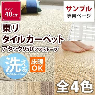 【サンプル】東リ タイルカーぺット 防音 ぺット 犬 猫 対応 床暖 洗える 床材 吸着式 賃貸 OK フローリングの 上に 置くだけ パネルカーぺット ファブリックフロア アタック 950 AK-950