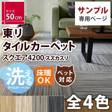 【サンプル】 東リ タイルカーぺット 防音 ぺット 犬 猫 対応 消臭 床暖 洗える 床材 吸着式 賃貸 OK フローリングの 上に 置くだけ パネルカーぺット ファブリックフロア スクエア 4200 FF-4200