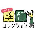 カベコレ・壁紙コレクション