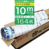 【 壁紙 のり付き 】「 のり付き壁紙 10mパック 」選べる323柄 のり付き壁紙 10m+壁紙張り方マニュアル付き