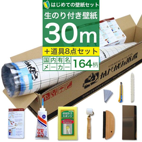 【 壁紙 のり付き 】はじめての壁紙「30m」セット 選べる323柄 のり付き壁紙 30m+施工道具7点セット+ジョイントコーク+壁紙張り方マニュアル付き