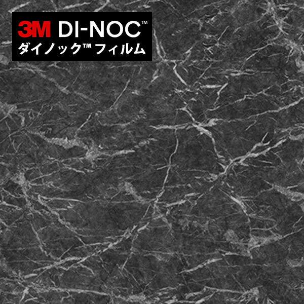 ダイノックシート 3M ダイノックフィルム カッティングシート 石目調 グルジオカルニコ ST-1587