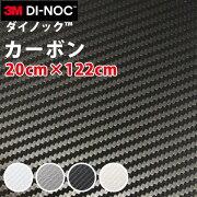 ダイノック カーボン ダイノックシート スリーエム ダイノックフィルム カッティング ステッカー デカールカーボンシート ブラック