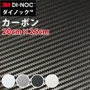 ダイノックシート 3M ダイノックフィルム カッティングシート...