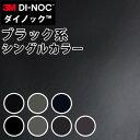 ダイノックシート 3M ダイノックフィルム カッティングシート 抗菌仕様 シングルカラー ブラック(黒)系 PS504-1440
