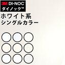 ダイノックシート 3M ダイノックフィルム カッティングシート 抗菌仕様 シングルカラー 白(ホワイト)系 PS503-1441