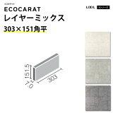 エコカラット リクシル レイヤーミックス ECPCARAT バラ売り 1枚単位 303×151角平 ECP‐315/LAY1 LAY2 LAY3 アンティーク調 ヴィンテージ おしゃれ