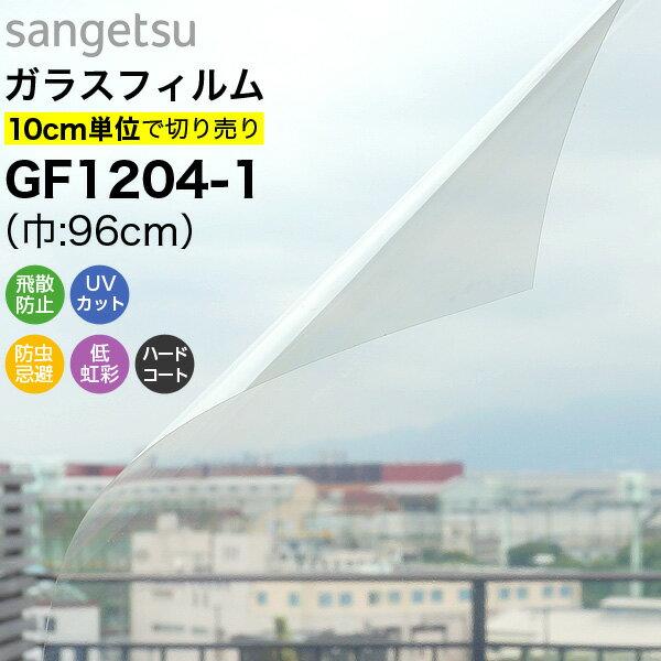 ガラスフィルム窓サンゲツクレアスGF1204-1巾96cm透明飛散防止窓用フィルム透明クリアUVカット紫外線カット飛散防止防虫忌