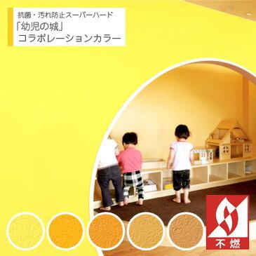 【 壁紙 のりなし 】 壁紙 のりなし クロス 不燃 「幼児の城」コラボレーションカラー 黄色 イエロー マスタード キャラメル 塗り目調 機能性壁紙 抗菌性 汚れ防止 表面強化 抗菌性 防かび ルノン RF-3318〜RF-3322