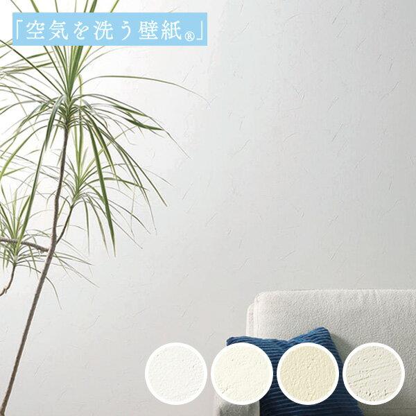 【 壁紙 のりなし 】 壁紙 のりなし クロス 塗り壁調 左官仕上げ風 コテ仕上げ風 機能性壁紙 空気を洗う壁紙 消臭 防かび ルノン RH-4138〜RH-4141