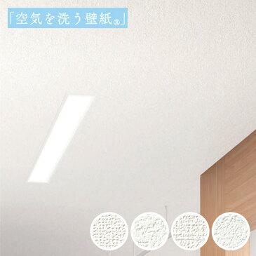 【 壁紙 のり付き 】 壁紙 のりつき クロス 天井 白 ホワイト 織物調 石目調 軽量使用 機能性壁紙 空気を洗う壁紙 消臭 防かび ルノン RH-4215〜RH-4851