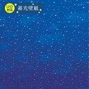 【 壁紙 のりなし 】 壁紙 のりなし クロス 空 雲 キラキラ 宇宙 星 夜空 子供部屋 光る壁紙 機能性壁紙 蓄光壁紙 防かび ルノン RH-4831