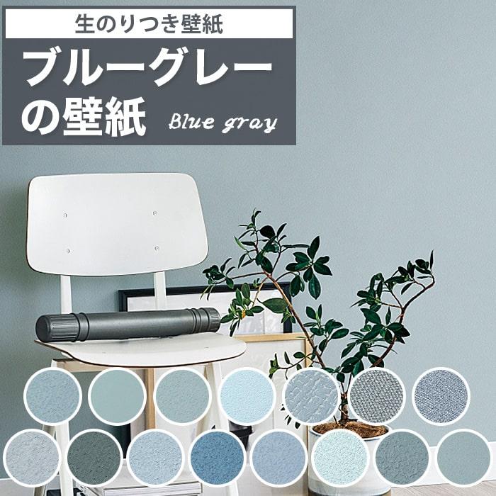 壁紙 のり付き ブルーグレー ライトブルー 無地 壁紙 クロス おしゃれ 壁紙 青 壁紙張り替え DIY リフォーム 国産壁紙 生のり付き
