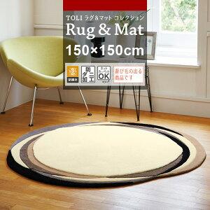 ラグ ラグマット おしゃれ 厚手 ラグ カーペット 丸型 円形 リビング 居間 センターラグ 東リ 高級ラグマット TOR3809 150×150cm