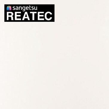 カッティングシート 粘着シート サンゲツ リアテック カラーシリーズ DIY リフォーム 模様替え 抗菌 防かび ホワイト 白 TA8325