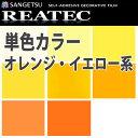 リアテック サンゲツ リアテック カッティングシート 粘着シート オレンジ 黄色 イエローカラーシリーズ TC8346-8353