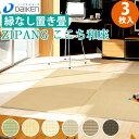 sg zipang3 - 【賃貸で使える床材の選び方】おすすめDIY7選!タイルカーペット・フロアシート・畳