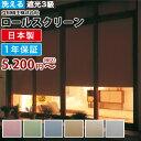 ロールスクリーン 遮光3級 タチカワブラインドグループ 立川機工 オーダー ロールカーテン ロールブラインド 1
