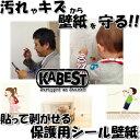 【あす楽】【送料無料】壁紙保護用シール壁紙【KABEST】汚れやキ...