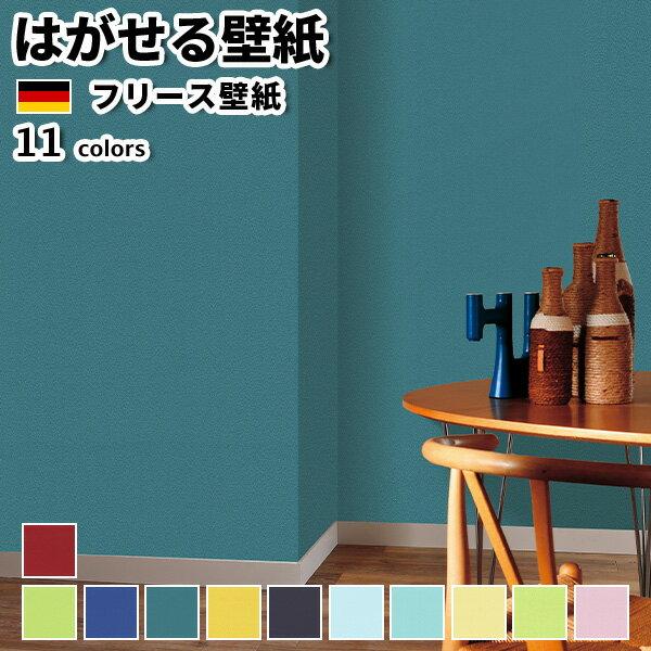 壁紙 輸入壁紙 rasch 53cmx10m 無地 全12色 国内在庫 はがせる壁紙 貼ってはがせる壁紙 フリース壁紙