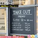 黒板シート カッティングシート 2色【45cm x 1m〜カ...