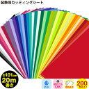 粘着シート カッティングシート 215色【101cm x 2...
