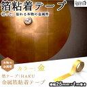 金属箔シート【25mm x 1m巻】純金箔シート 金 ゴール...