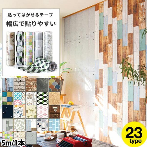 マスキングテープ 幅広 壁紙 シール 木目 mt CASA FLEECE 23cm×5m 広い面 貼りやすい リメイクシート 粘着シート