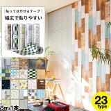 【5/16 1:59までセール中】マスキングテープ 幅広 壁紙 シール 壁 壁用 家具用 木目 mt CASA FLEECE 23cm×5m 広い面 貼りやすい 粘着シート はがせる