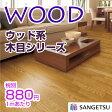 クッションフロア 880円 ウッド(木目)シリーズ★サンゲツ★