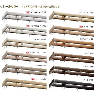カーテンレール 木目 サイドカバーWセット 正面付 タチカワブラインド ファンティア 選べる!5サイズ 12色