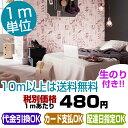 RoomClip商品情報 - 【壁紙 のり付き】クロス/壁紙 ☆サンゲツ☆ FE3720/FE-3720